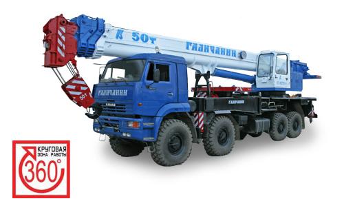 Автокран КС-65713-5 Галичанин 50 тонн на шасси КАМАЗ-6560