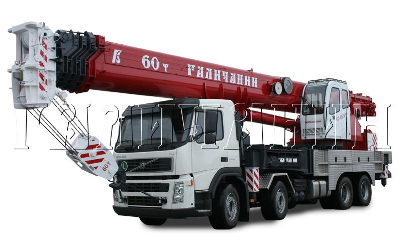 Автокран КС-65721 Галичанин 60 тонн на шасси Volvo FM400