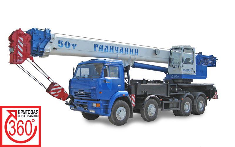 Автокран КС-65713-1 Галичанин 50 тонн на шасси КАМАЗ-65201
